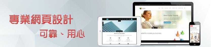 網頁設計開發